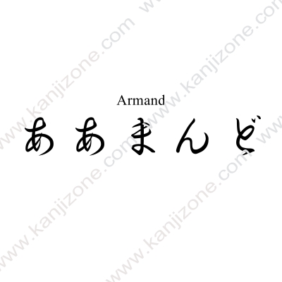 Armand in Japanese
