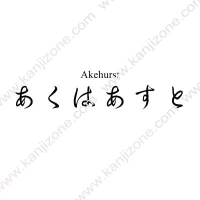 Akehurst in Japanese