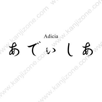 Adicia in Japanese