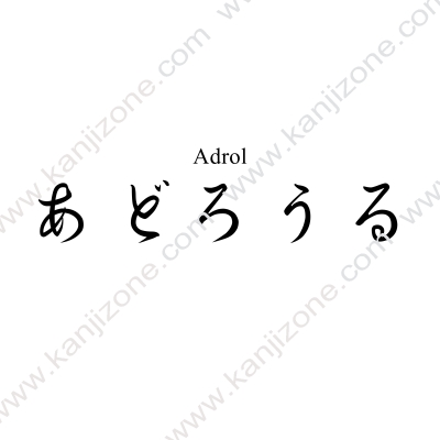 Adrol in Japanese