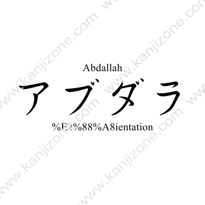 Abdallah in Japanese
