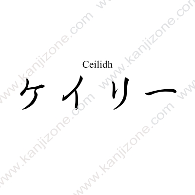 Ceilidh in Japanese