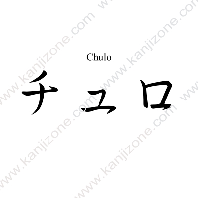 Chulo in Japanese