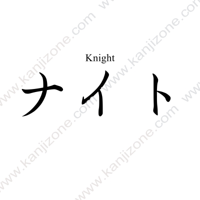 Knight in Japanese