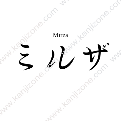 Mirza in Japanese
