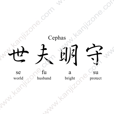 Cephas in Japanese