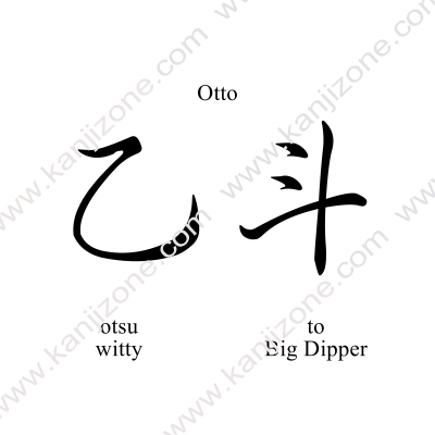 Otto in Japanese