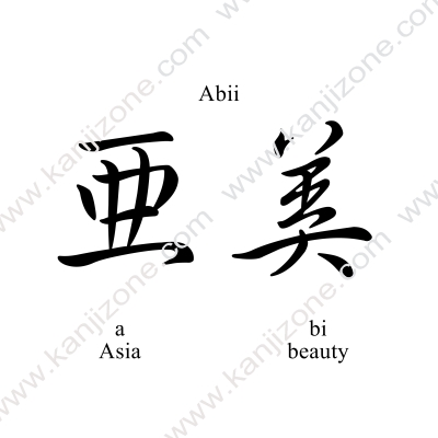 Abii in Japanese