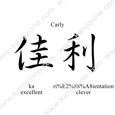 Carly in Japanese
