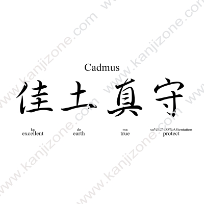 Cadmus in Japanese