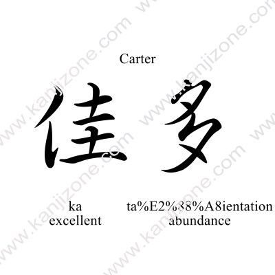 Carter in Japanese
