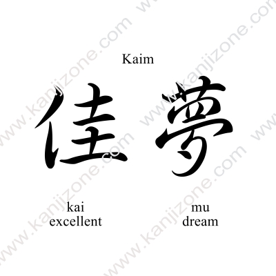 Kaim in Japanese