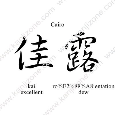 Cairo in Japanese