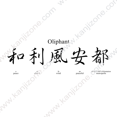 Oliphant in Japanese