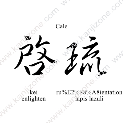 Cale in Japanese