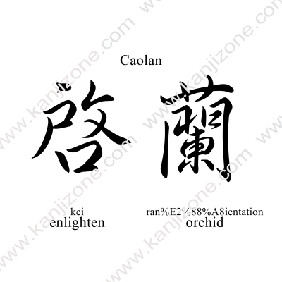 Caolan in Japanese