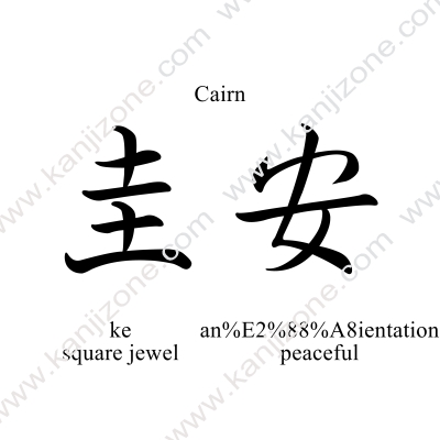 Cairn in Japanese