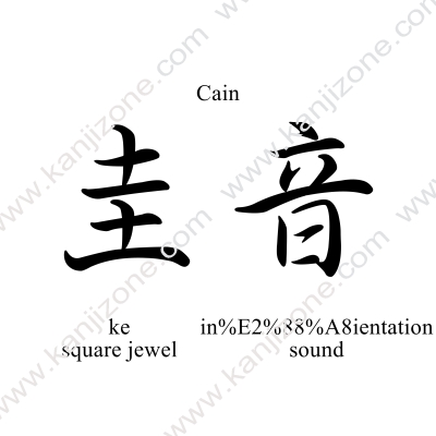 Cain in Japanese
