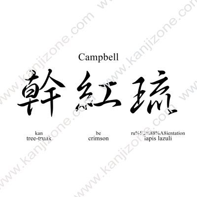Campbell in Japanese