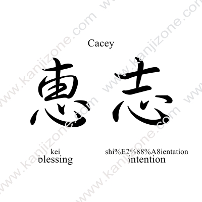 Cacey in Japanese