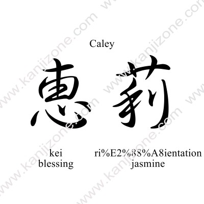 Caley in Japanese