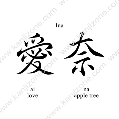 Ina in Japanese