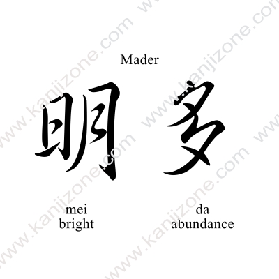 Mader in Japanese