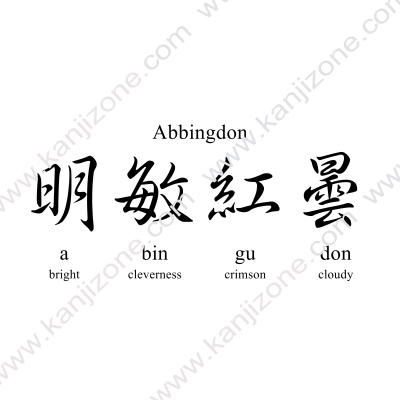 Abbingdon in Japanese