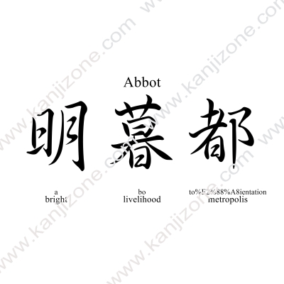 Abbot in Japanese