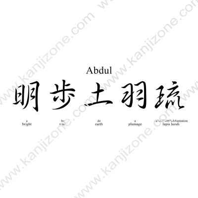 Abdul in Japanese