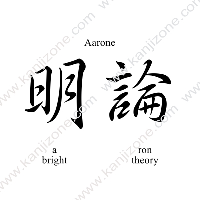 Aarone in Japanese