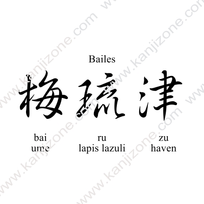 Bailes in Japanese