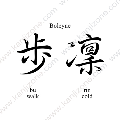 Boleyne in Japanese