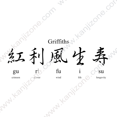 Griffiths in Japanese