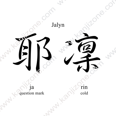 Jalyn in Japanese