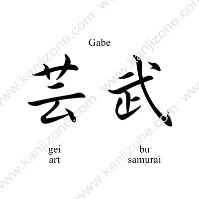Gabe in Japanese