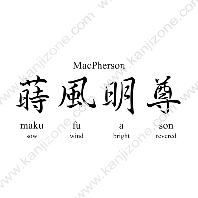 MacPherson in Japanese
