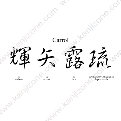 Carrol in Japanese
