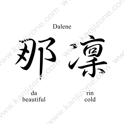 Dalene in Japanese