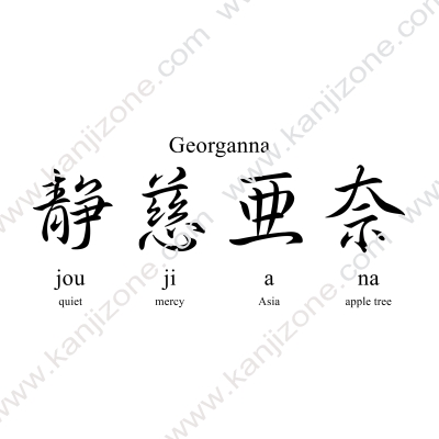 Georganna in Japanese