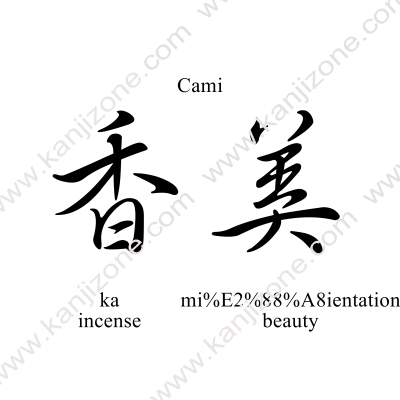 Cami in Japanese