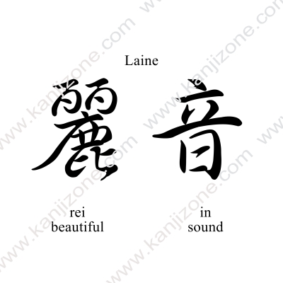 Laine in Japanese